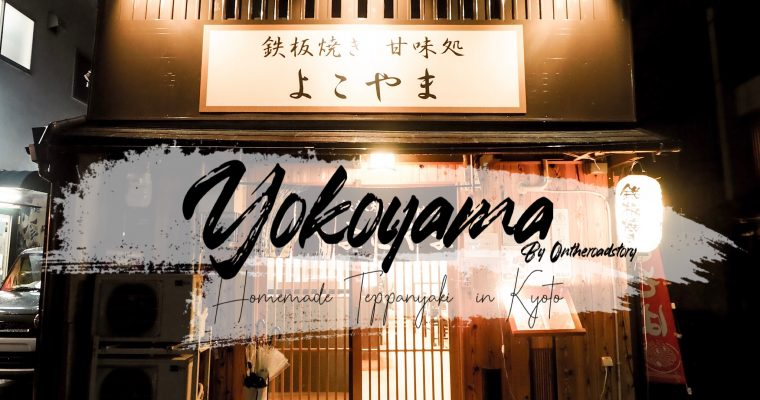 Yokoyama – Hidden Gem Teppanyaki in the heart of Kyoto!